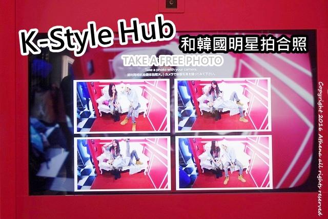 韓國首爾 ▌鐘閣站(131) K-Style Hub 與韓流明星拍照留念!迷妹請筆記
