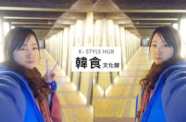 韓國首爾 ▌鐘閣站(131) K-Style Hub 韓食文化館 了解韓國食物的故事 免門票