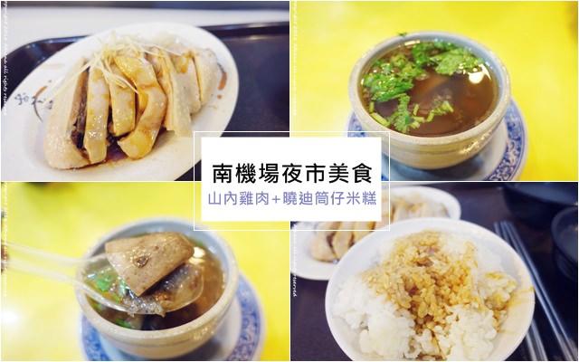台北 ▌南機場夜市美食:山內雞肉+曉迪筒仔米糕 一口氣吃兩間銅板美食
