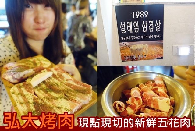 韓國首爾 ▌弘大站(K314) : 설레임삼겹살1989 讓人心動的五花肉 現點現切