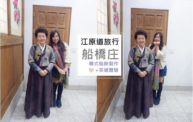 韓國 ▌江原道景點 : 江陵船橋莊강릉 선교장 韓式茶道體驗+糕點製作 充實好玩