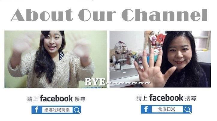[影音] About Our Channel 娜娜囧囧一起玩 4分鐘 頻道自我介紹