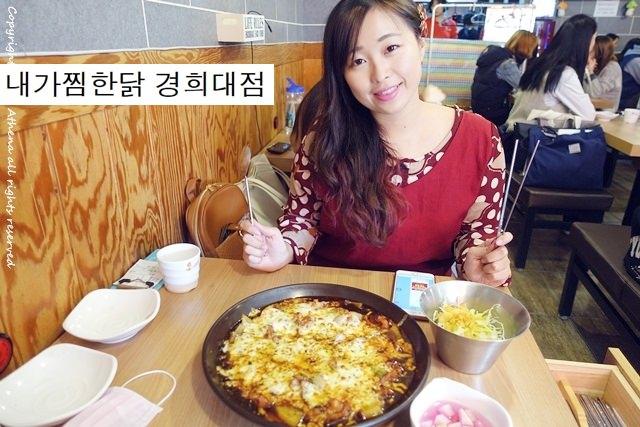 韓國首爾 ▌回基站(123) 내가찜한닭 我自己蒸的雞 起司安東燉雞 #全國連鎖