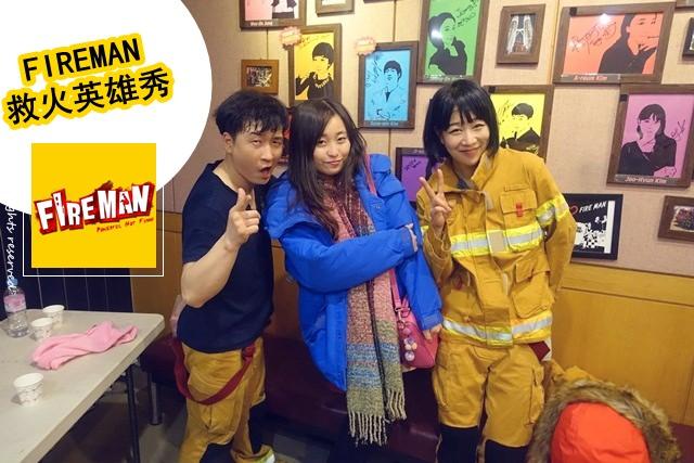 韓國 ▌韓國表演秀心得:市廳站(132) FIRE MAN 파이어맨 救火英雄的故事