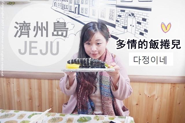 韓國 ▌濟州島自由行 : 西歸埔市區的人氣飯捲 다정이네 魩仔魚飯捲 辣的好好吃