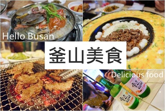 韓國 ▌釜山的美食整理 釜山特色料理 釜山必吃 /烤肉/雞肉/海鮮/ 咖啡店 【2017更新】