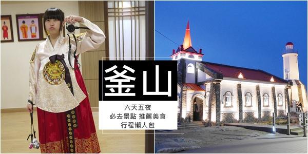 【韓國自由行】釜山自由行。六天五夜行程 必去景點 推薦美食 行程懶人包