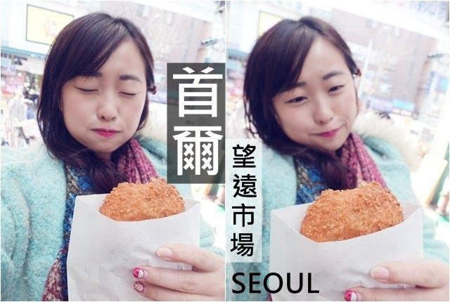 韓國首爾 ▌望遠站 (621) 韓國傳統市場 望遠市場망원시장 買水果 吃炸蔬菜餅