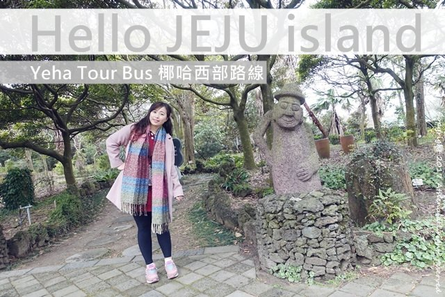 韓國 ▌濟州島自由行:Yeha Tour Bus 椰哈西部路線/挾才海邊+翰林公園+海岸散步路+噢雪綠茶園+山房山+泰迪熊博物館(附午餐)