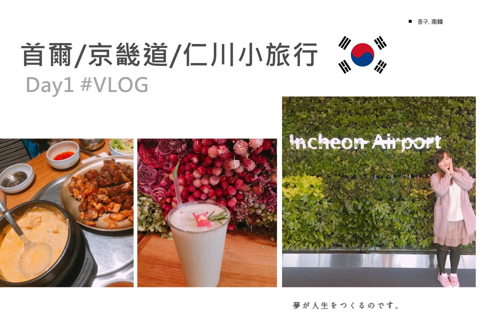 韓國旅行 ▌2017! LIVE首爾/京畿道/仁川小旅行Day1 探訪熱門新景點們 #影音