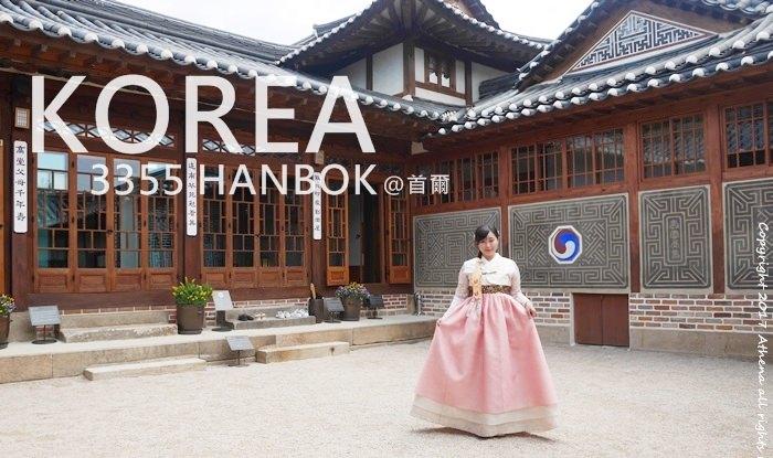 韓國首爾 ▌安國站 (328) : 我穿過最有質感的美麗韓服 삼삼오오 三三五五韓服 3355 HANBOK