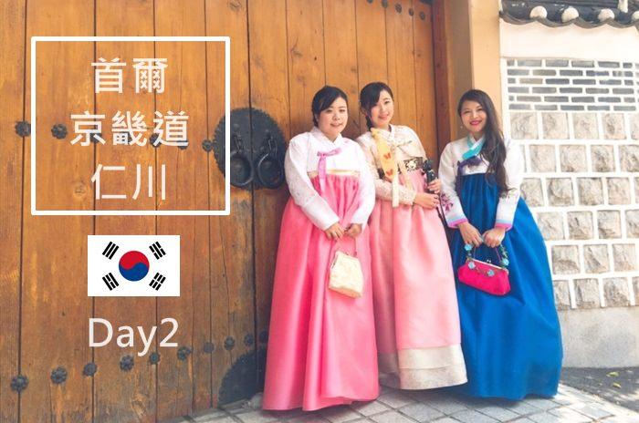 韓國旅行 ▌2017! LIVE首爾/京畿道/仁川小旅行Day2 探訪熱門新景點們 #影音