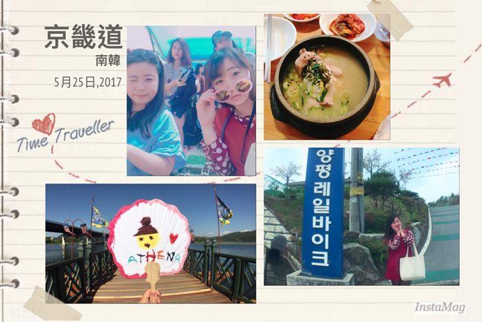韓國旅行 ▌2017! LIVE首爾/京畿道/仁川小旅行Day3 探訪熱門新景點們 #影音