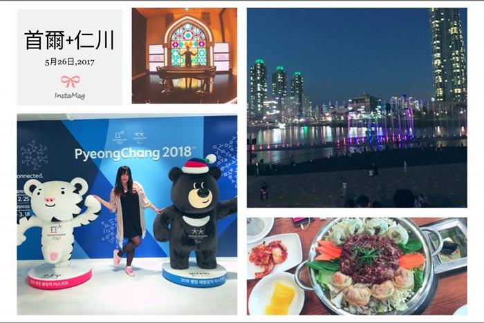 韓國旅行 ▌2017! LIVE首爾/京畿道/仁川小旅行Day4 探訪熱門新景點們 #影音