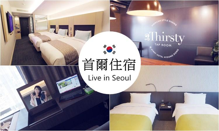 韓國自由行 ▌2017 韓國住宿推薦 韓國首爾住宿:離地鐵近/Hotel/GuestHouse平價住宿 附比價連結