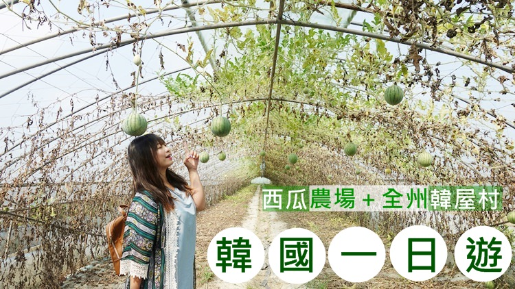 【韓國一日團】首爾出發!蘋果西瓜農場體驗 & 全州韓屋村散步去 穿美美的韓服 含午餐