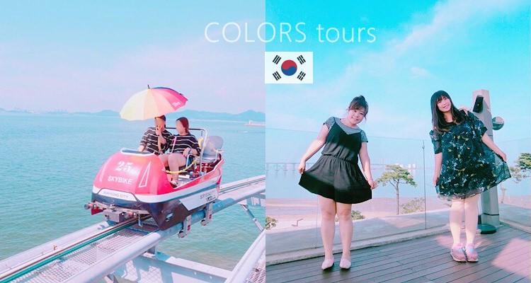 【韓國一日團】COLORS tours – 空中腳踏車。五色星光夜燈節。西海美景CAFE #影音