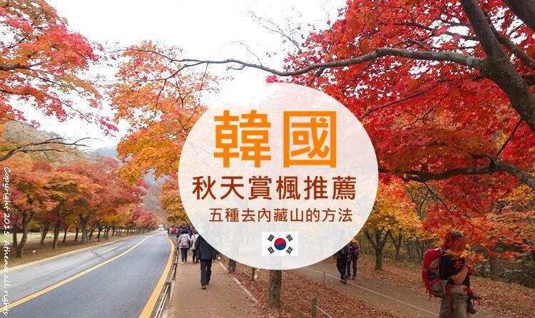韓國 ▌秋天賞楓推薦:五種去內藏山的方法 내장산국립공원 交通攻略 #內藏山一日遊《2018年最新版》