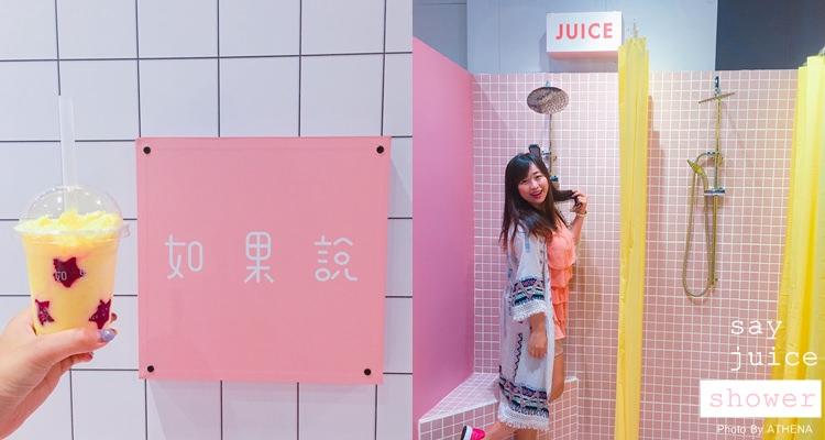 台北 ▌市政府站/世貿101站:如果說淋浴間 拍照IG打卡點 少女心大發 粉嫩嫩的超可愛