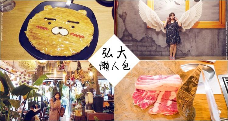 韓國 ▌弘大懶人包!弘大美食、弘大咖啡廳、景點、自由市集 想去弘大玩的朋友看過來