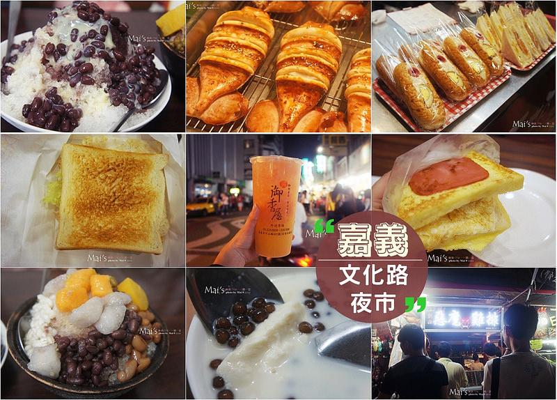 嘉義 ▌閨蜜去哪裡♥兩天一夜行程總覽 – 嘉義火雞肉飯、文化路夜市美食《麻依專欄》