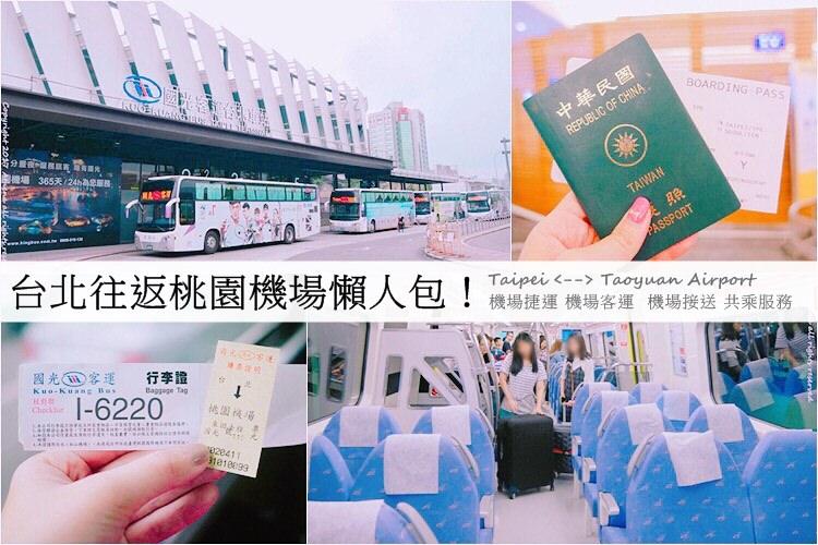 旅行 ▌台北往返桃園機場懶人包!台北桃園機場捷運 機場客運 國光客運 機場接送共乘