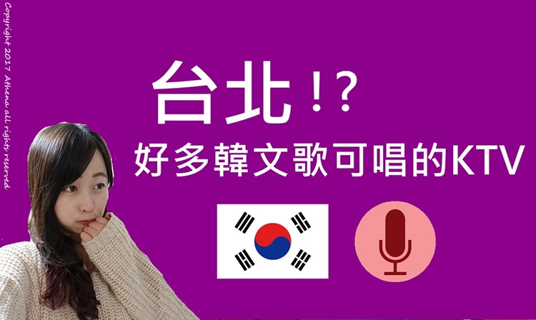[影音] 台北唱韓文歌KTV分享  繆斯音樂中心 不只有韓文歌也可唱中文的