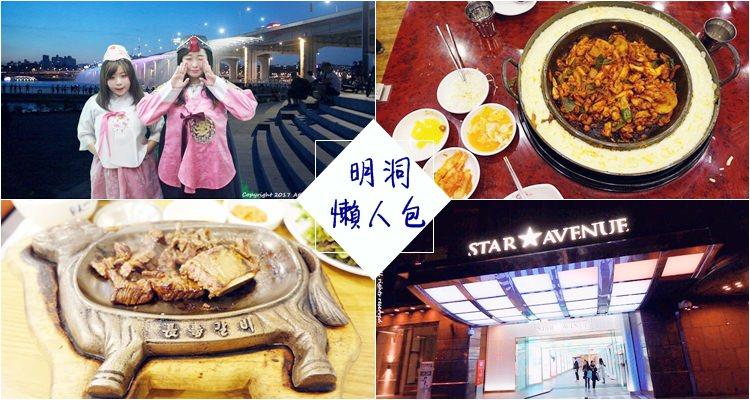 韓國 ▌明洞懶人包!教你在明洞怎麼玩?附明洞美食、周邊景點、SPA體驗 文章總整理