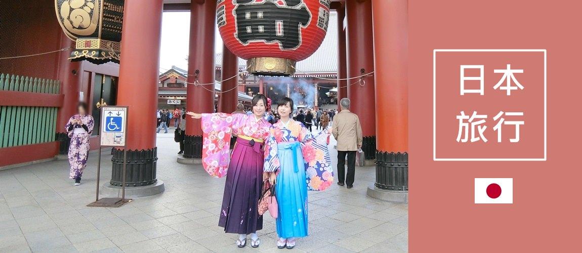 ♥日本小旅行|和福體驗、料理教室:)