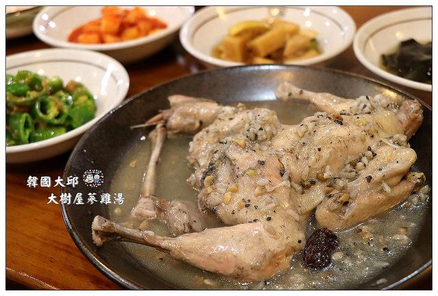 韓國 ▌大邱美食:大樹屋蔘雞湯큰나무집 宋仲基也推薦的藥膳蔘雞湯《加小菲專欄》