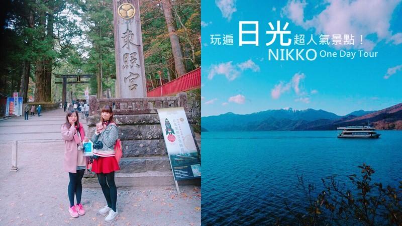 日本 ▌日光一日遊・東照宮・中襌寺湖・華嚴瀑布・鬼怒川溫泉 #Kkday玩日光人氣景點