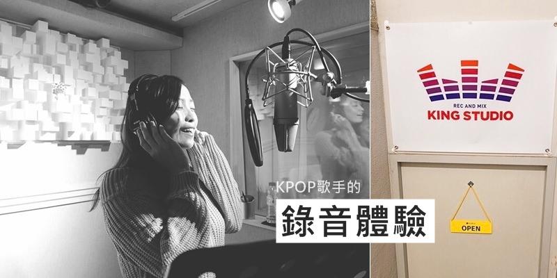 韓國首爾 ▌狎鷗亭站(336):K-Pop歌手的錄音體驗-King Studio韓國 #Kkday行程體驗