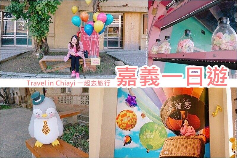 【旅行提案】嘉義小旅行 Travel in Chiayi 少女打卡IG粉嫩嫩景點 一起玩嘉義人氣景點