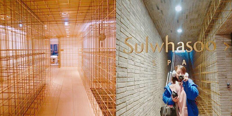 韓國首爾 ▌狎鷗亭站(336) 雪花秀Sulwhasoo Balance SPA體驗 超舒服【高級韓方護理】