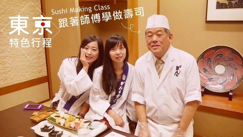 日本 ▌東京特色行程:超好玩的做壽司體驗!Sushi Making Class&築地市場探險去