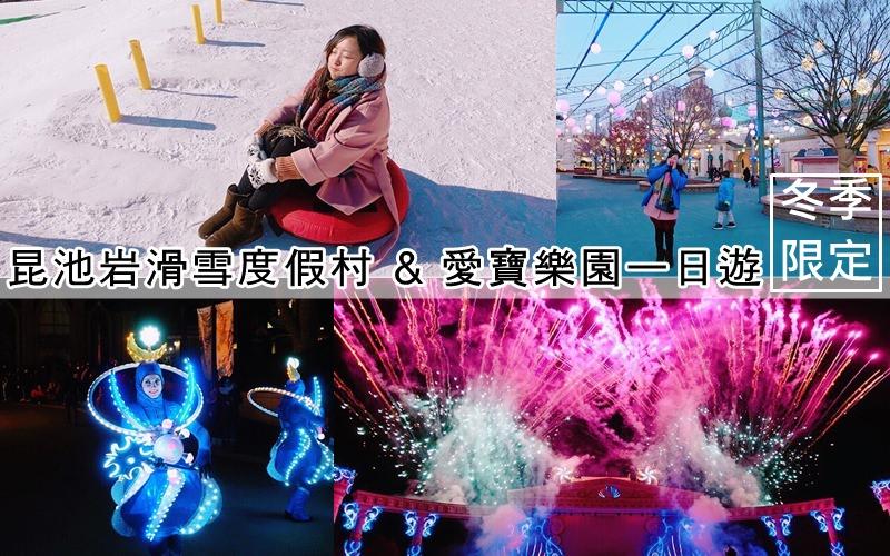 【韓國一日團】冬季限定!昆池岩滑雪度假村雪上活動 & 愛寶樂園一日遊 ft 聖誕節裝飾