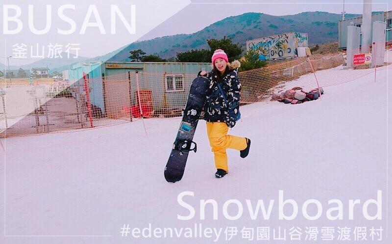 韓國釜山 ▌離釜山最近的滑雪場!伊甸園山谷滑雪渡假村 雪板初體驗 SNOWBOARD