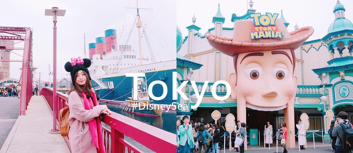 日本小旅行|DisneySea