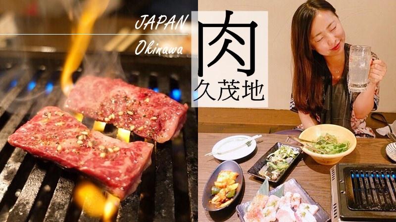 日本旅行 ▌沖繩美食:那霸市石垣牛Agu豬燒肉餐廳・肉久茂地 日韓美味結合 近國際通