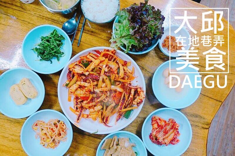 韓國 ▌大邱食記:當地人強力推薦巷弄美食!초가식당 辣炒魷魚豬肉章魚 東城路美食