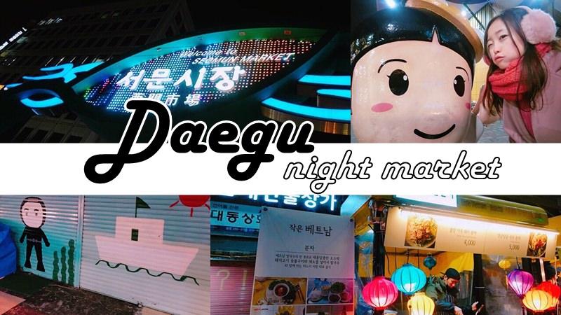 韓國 ▌大邱自由行:大邱晚上去這玩!西門市場夜市逛街吃東西 대구 서문시장야시장