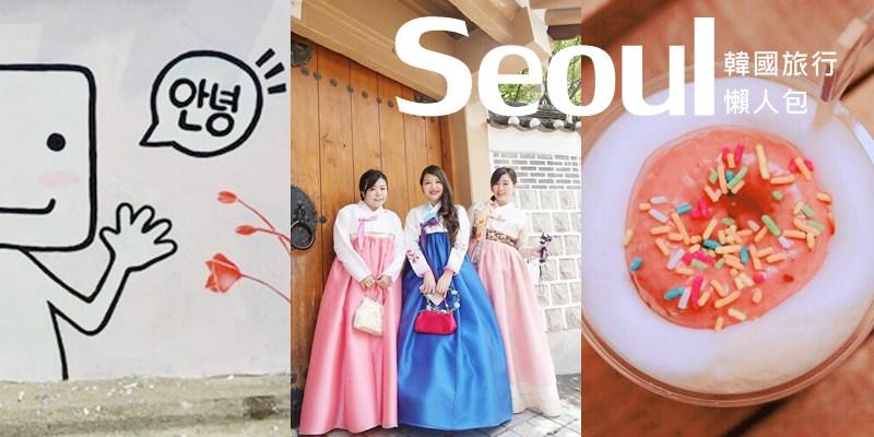 【韓國自由行】2018首爾自由行。六天五夜行程 必去景點 推薦美食 行程懶人包