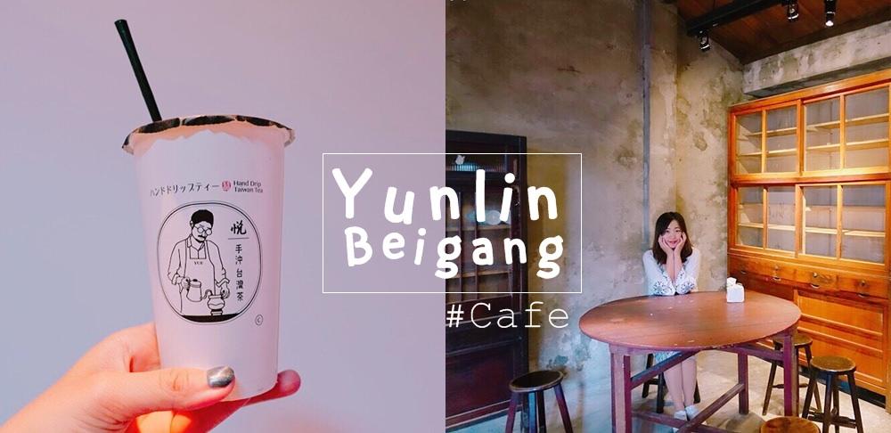 雲林 ▌北港咖啡廳推薦!保生堂 百年古宅特色老房子 中藥房轉型咖啡廳 也有台灣特色茶