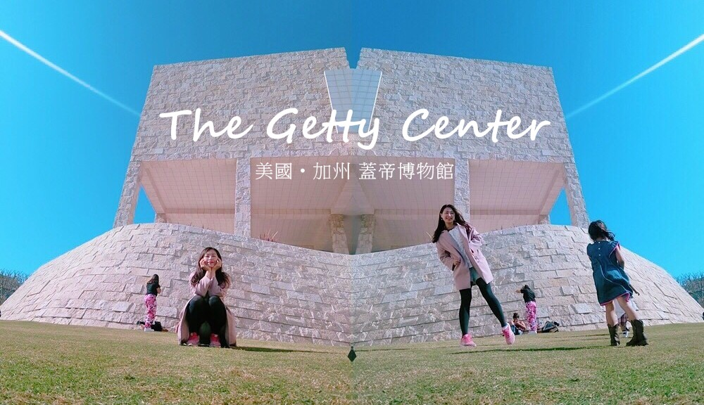 美國 ▌洛杉磯景點推薦 The Getty Center 美國‧加州蓋帝博物館/蓋帝中心 超大美術館