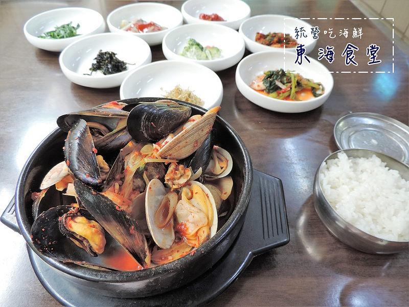 韓國 ▌統營食記:來統營東海食堂동해식당 吃貝類滿滿的海鮮鍋《妮妮專欄》
