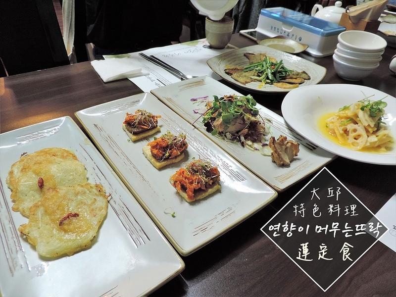 韓國 ▌大邱食記:蓮香停留的庭院 연향이머무는뜨락 大邱特色蓮定食《妮妮專欄》