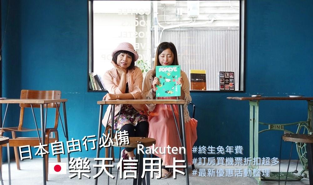 旅行必備 ▌日本自由行必備 樂天信用卡 終生免年費 訂房買機票折扣超多+優惠券整理