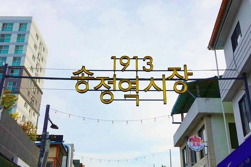 韓國光州 ▌1913松汀站市場 송정역시장 傳統市場蛻變文青新景點 和BTOB一起逛市場!