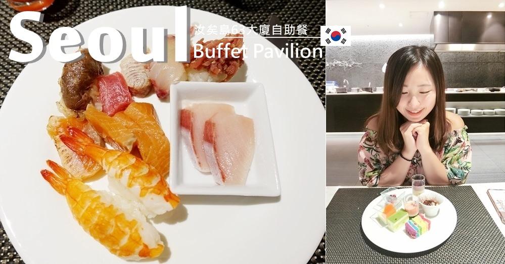 韓國首爾 ▌汝矣島渡口站(527) 63大廈 Buffet Pavilion 首爾自助餐推薦 海鮮控被滿足
