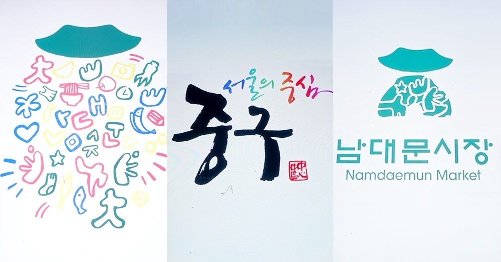 韓國首爾 ▌會賢站(425) 南大門市場美食懶人包 刀削麵、豬腳、白帶魚、手工大餃子!